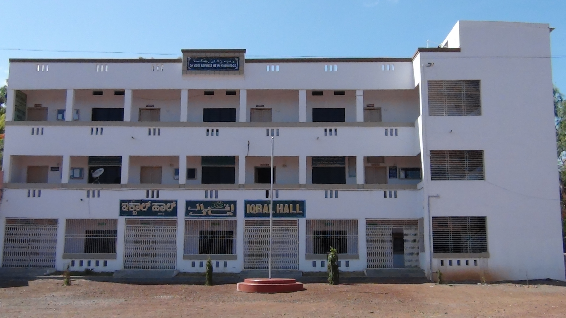 Auditorium: Iqbal Hall